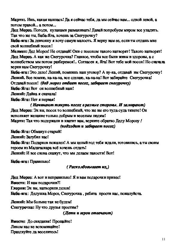 "Спектакль ""Весна на Мадагаскаре"""