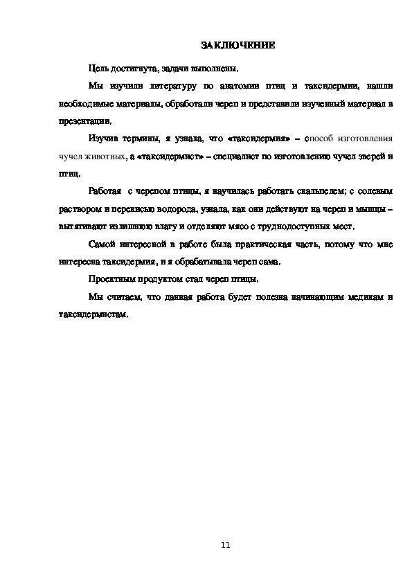 """Индивидуальный проект """"Обработка черепа птицы"""""""