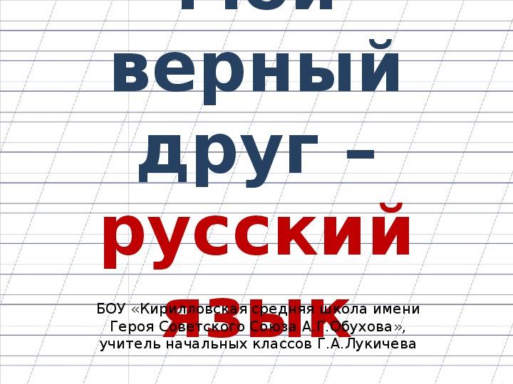 """Презентация """"Мой верный друг - русский язык"""""""