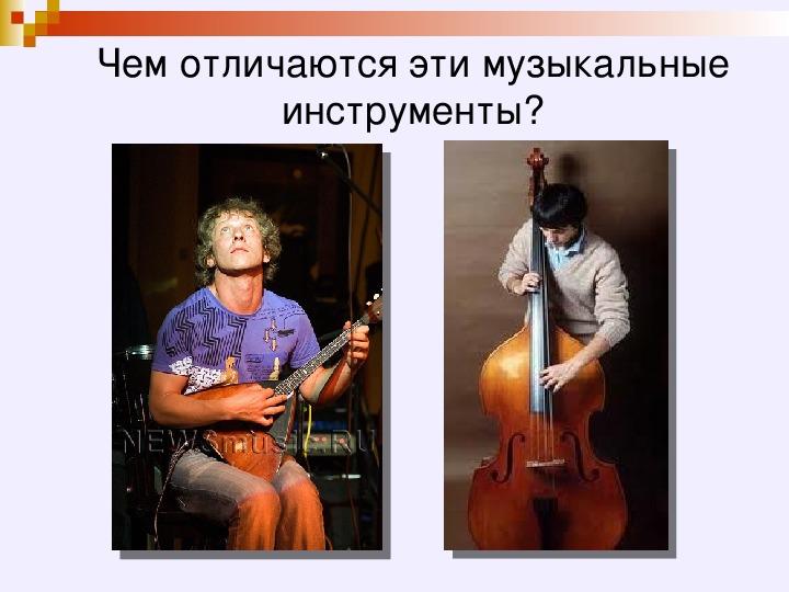Презентация по музыке. Тема урока: «ВЫСОТА ЗВУКА» (6 класс).