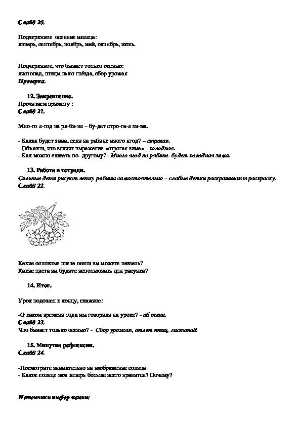 """Конспект и презентация по предмету Мир природа и человека 2 класс тема: """"Золотая осень"""""""