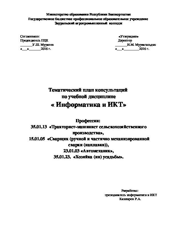 Консультации  « Информатика и ИКТ»