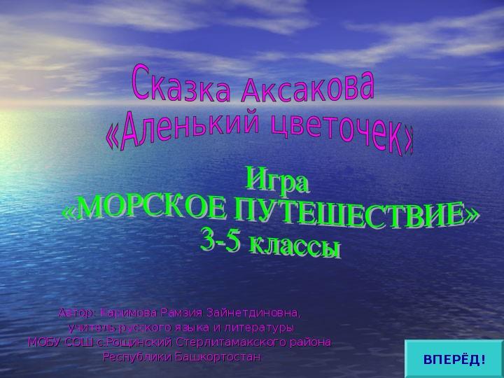 """""""Морское путешествие"""" по сказке """"Аленький цветочек"""" С.ТАксакова."""
