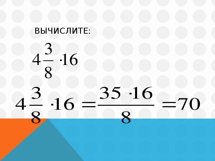 Применение распределительного свойства умножения   по математике