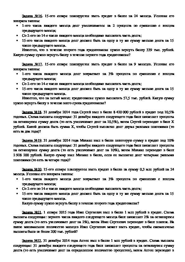 Кредит на 500000 рублей без справок и поручителей наличными
