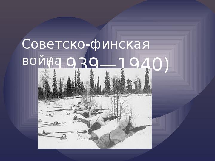 """Презентация """"Советско-финская война"""" (11 класс, история)"""