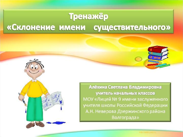 Тренажёр по русскому языку