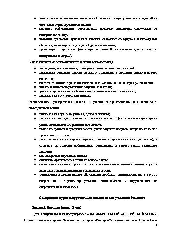 Рабочая программа курса  внеурочной деятельности по общеинтеллектуальному направлению    «Занимательный английский»