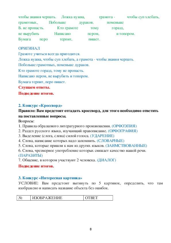 Методическая разработка внеурочного мероприятия на тему: Международный день грамотности