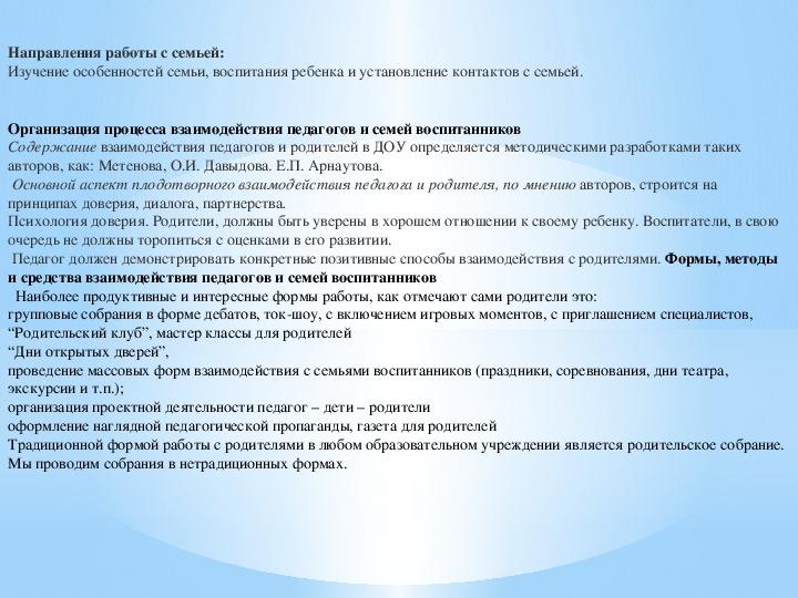 Доклад и слайдовая презентация