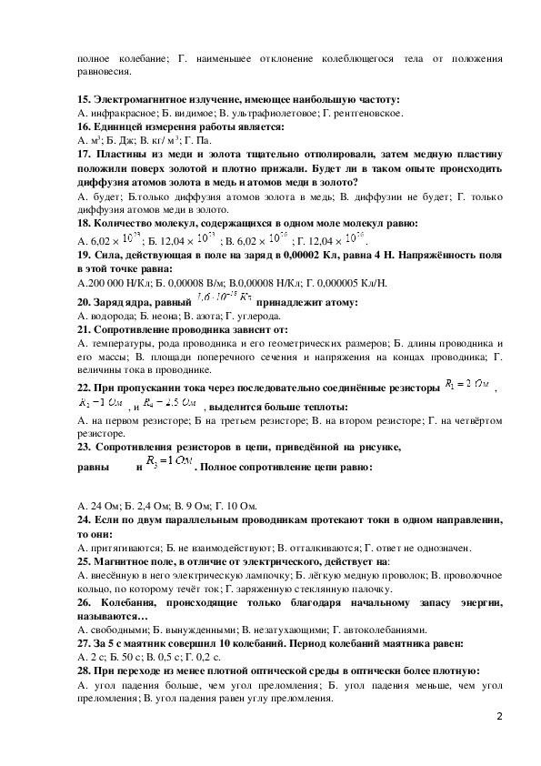 Дифференцированный зачет по физике