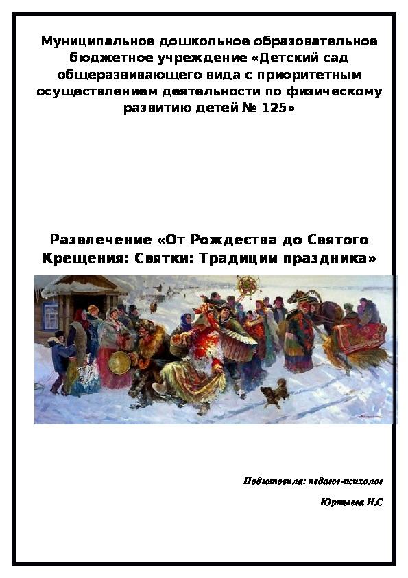 Развлечение Святки: Традиции праздника»