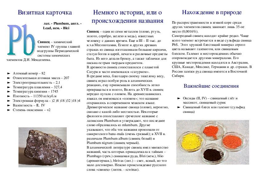 """Презентация по химии 10-11 классы на тему """"Свинец и здоровье человека"""""""