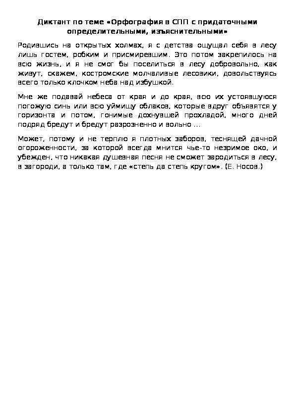 Диктант по теме «Орфография в СПП с придаточными определительными, изъяснительными»