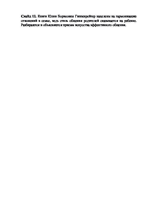 """Выступление на педагогическом совете. Тема """"Коммуникативная компетентность педагога – залог успеха ученика""""."""
