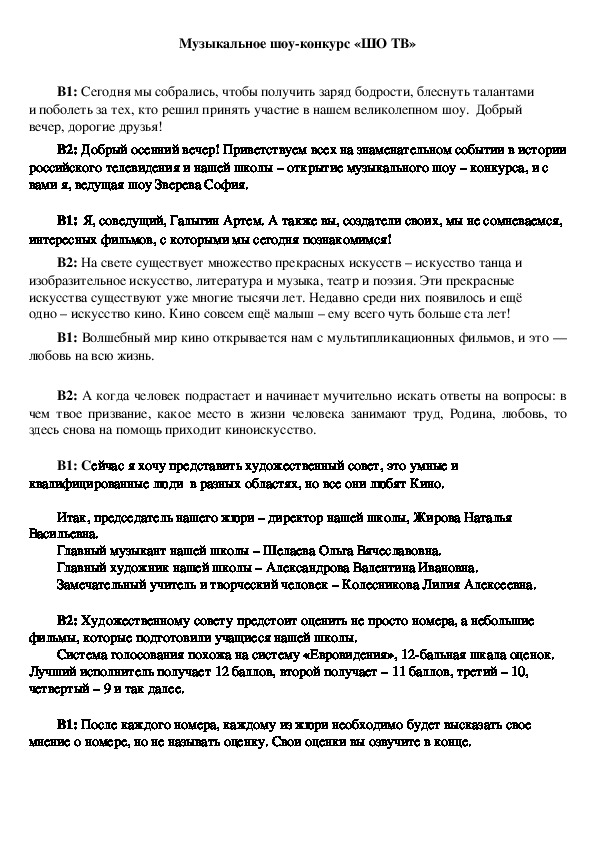 Музыкальное шоу-конкурс «ШО ТВ»