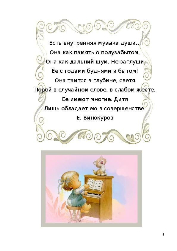 Содержания музыкального воспитания в ДОУ