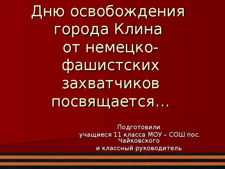 """Презентация """"Дню освобождения г. Клин посвящается..."""""""