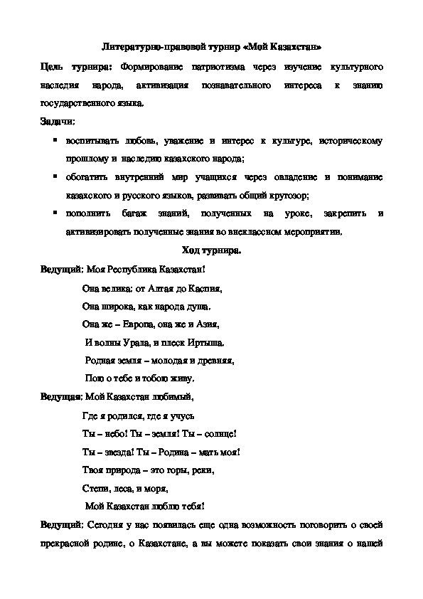 Литературно-правовой турнир «Мой Казахстан»