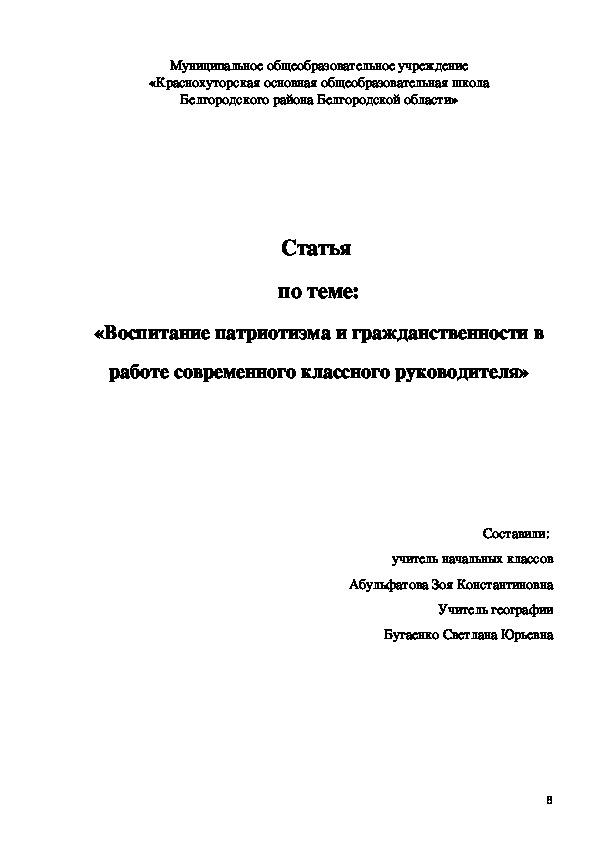 Статья  по теме: «Воспитание патриотизма и гражданственности в работе современного классного руководителя»