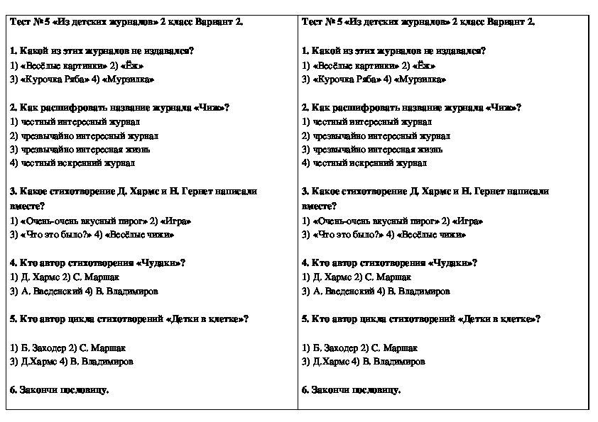 Тест № 5 «Из детских журналов» 2 класс Вариант 2. Чтение.