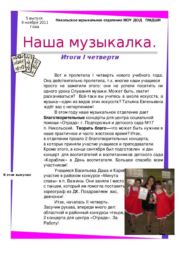 """Школьная газета """"Музыкалка""""."""