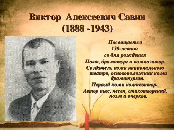 Виктор  Алексеевич Савин