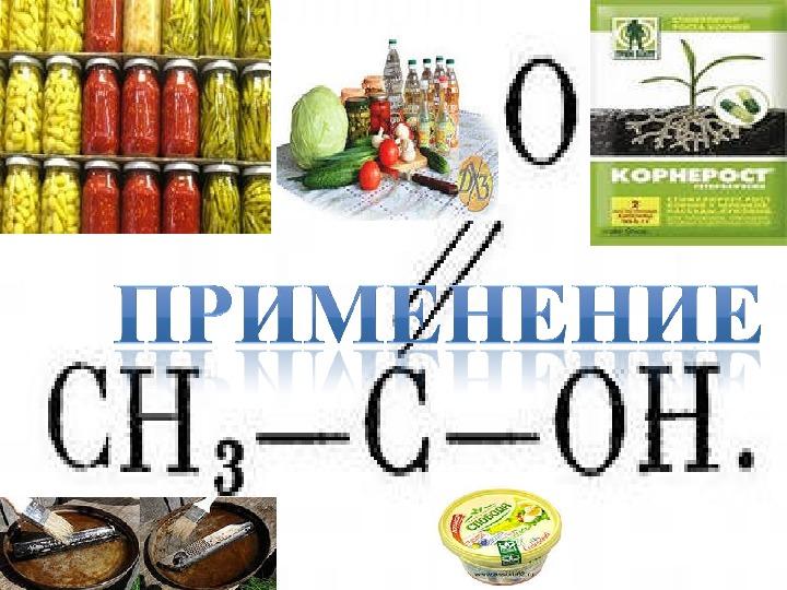 """Презентация по химии """"Многоликая уксусная кислота""""(10класс)."""
