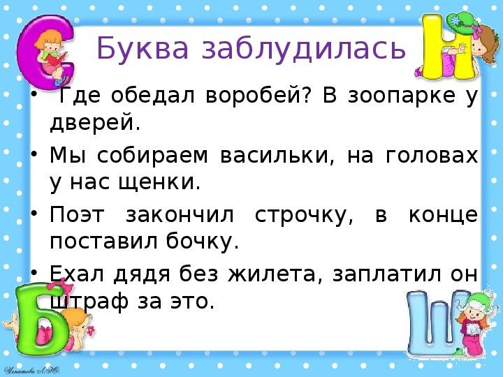 "Сценарий праздника ""Прощание с Азбукой"""