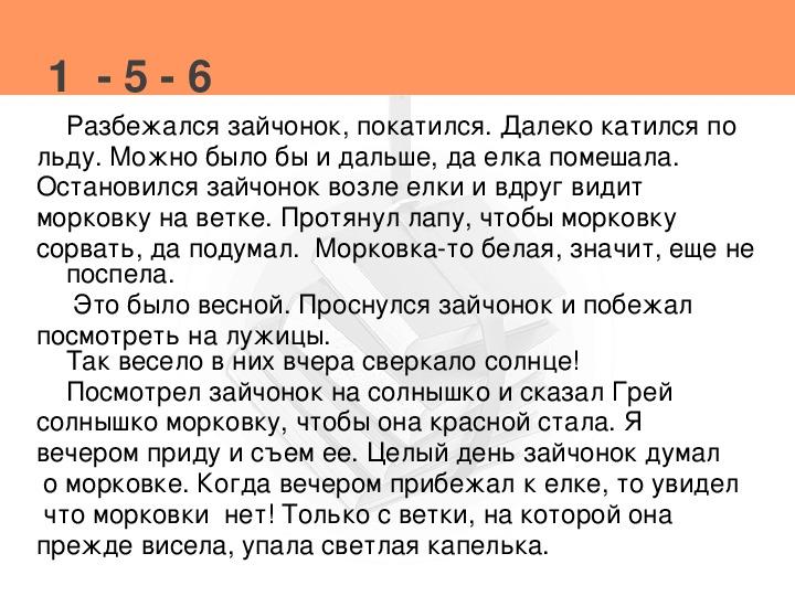 """""""Союз как часть речи"""" (7класс)"""
