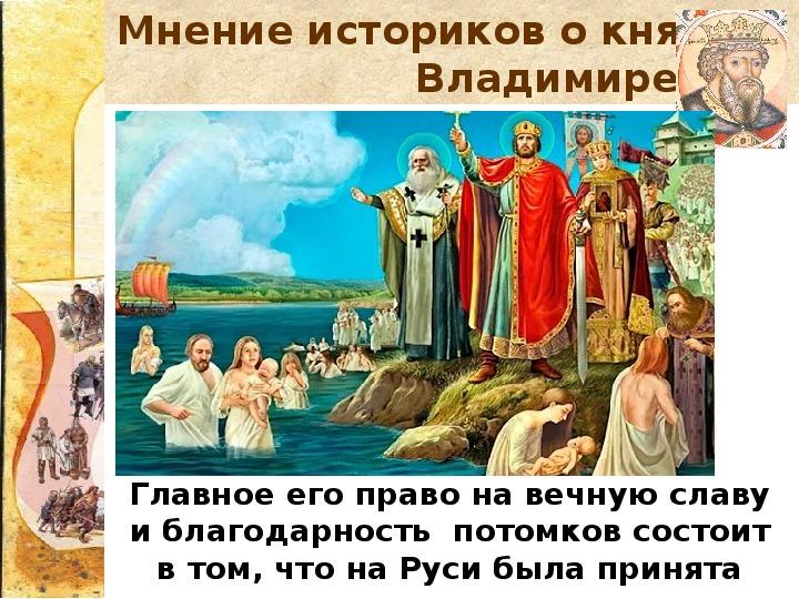 """Исследовательская работа """"Почему князь Владимир заслужил всенародную любовь?"""""""