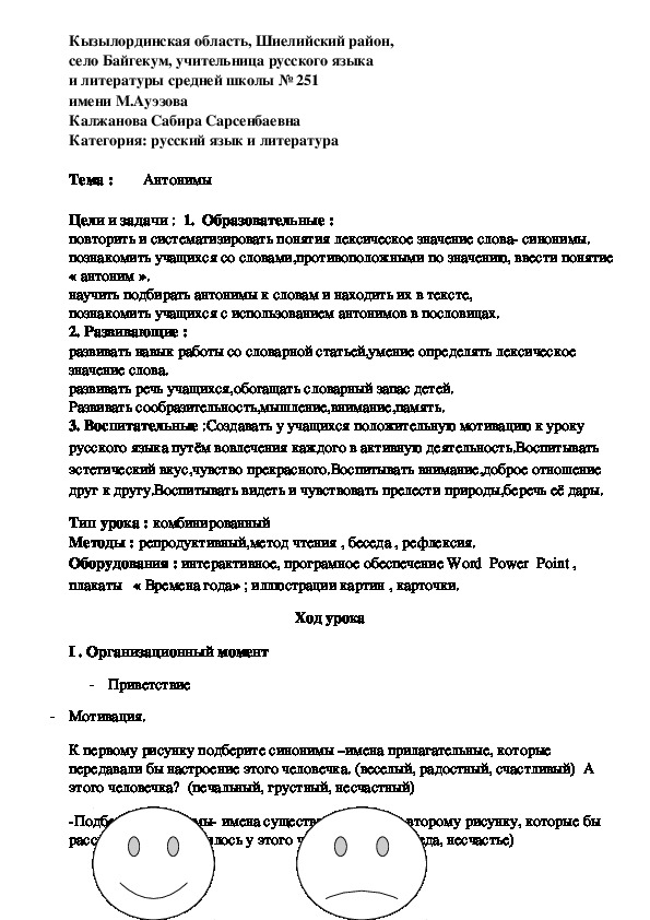 """Разработка урока по русскому языку на тему: """"Антонимы"""" (5 класс)"""