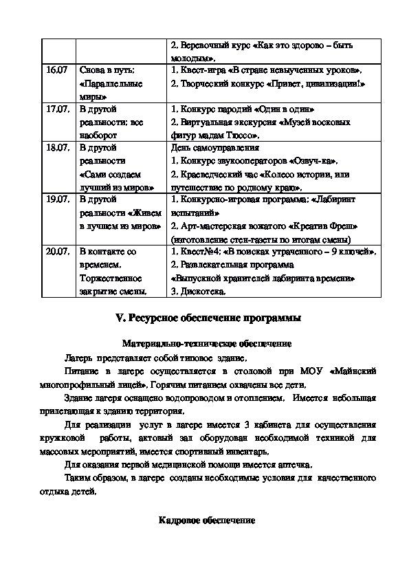 """Программа летнего оздоровительного лагеря """"Лабиринты времени"""""""