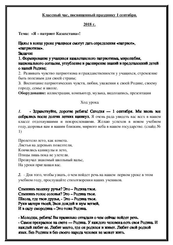 """Классный час, посвященный Дню Знаний на 1 сентября 2018 года. Тема классного часа: """"Я- патриот Казахстана"""""""