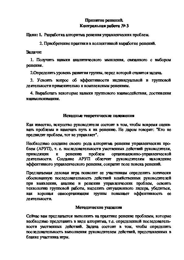 """КР ОПД.03 Менеджмент на тему : """" Деловое общение"""""""