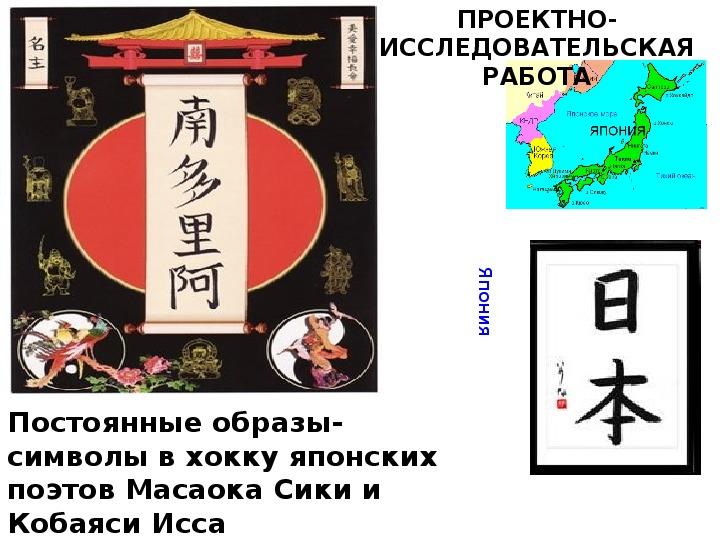 """Презентация """"Постоянные образы-символы в хокку японских поэтов Масаока Сики и Кобаяси Исса """""""