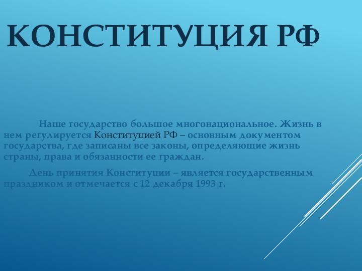 """Презентация """"Государственные символы России"""""""