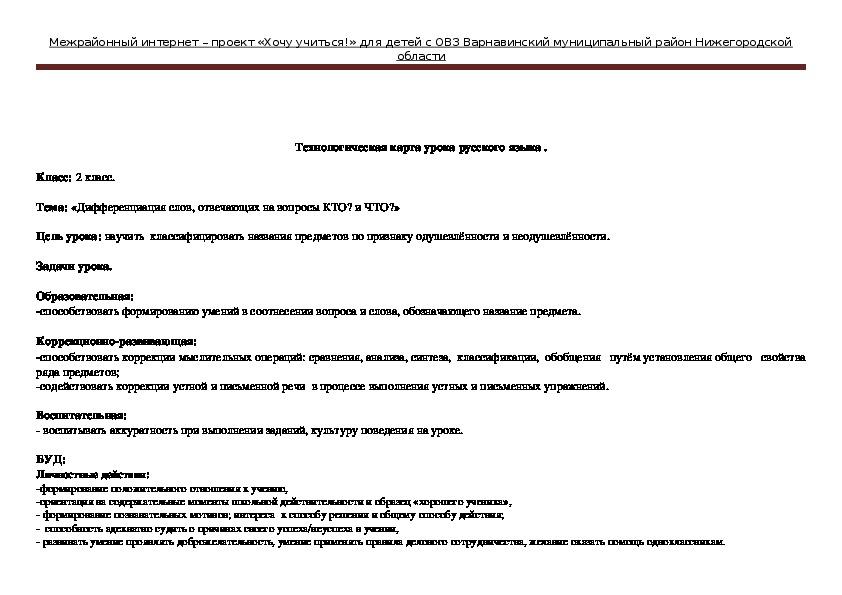 """Технологическая карта урока русского языка """"Слова, которые отвечают на вопросы КТО? ЧТО?"""