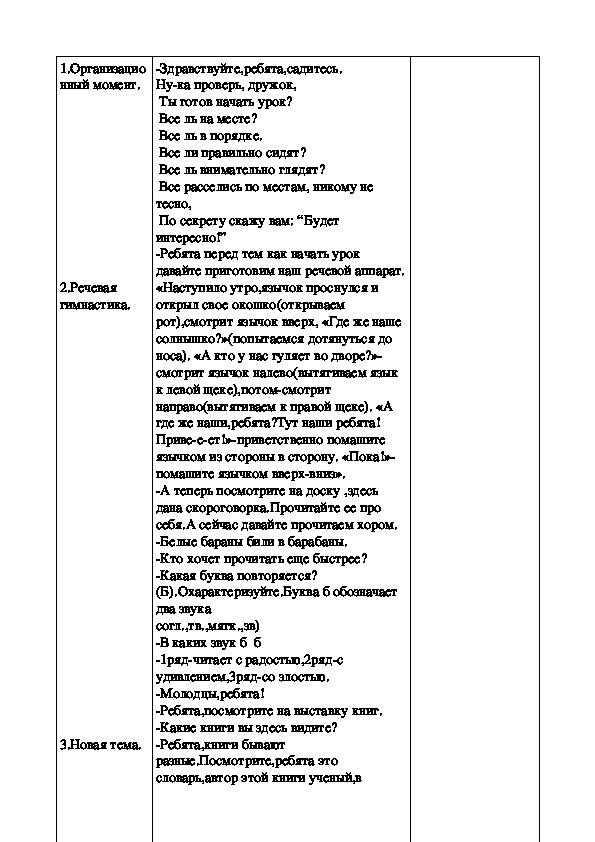 """Конспект урока литературного чтения на тему """"Григорий Остер «Это я ползу»""""  (1 класс)"""
