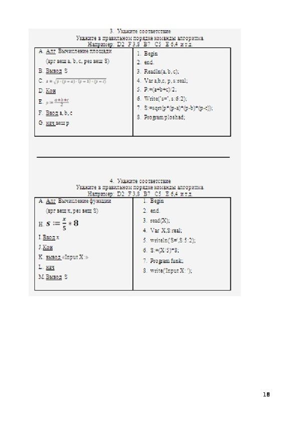 Тема  урока: «Циклические алгоритмы, программирование циклических алгоритмов»