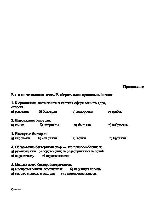 "Конспект урока по теме ""Бактерии"" 5 кл. биология."