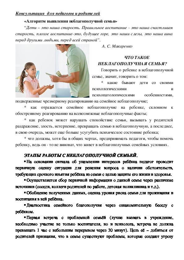 Консультация  для педагогов и родителей - ЧТО ТАКОЕ НЕБЛАГОПОЛУЧНАЯ СЕМЬЯ?