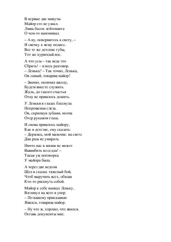 """Классный час для 6 класса """"Герои Советского Союза, Герои России- защитники Отечества"""""""