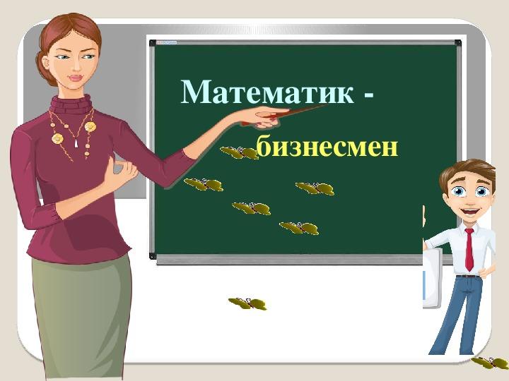 Презентация по алгебре к уроку математика+ экономика