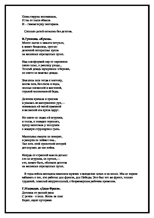 КОНКУРС ЧТЕЦОВ, ПОСВЯЩЁННЫЙ 70-ЛЕТИЮ ПОБЕДЫ В ВЕЛИКОЙ ОТЕЧЕСТВЕННОЙ ВОЙНЕ