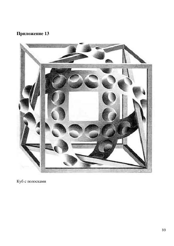Исследовательская работа по теме «Орнаментальное и геометрическое искусство Маурица Эшера»
