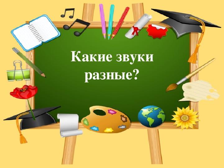 Презентация по устной речи «Найди различие» (1 класс)