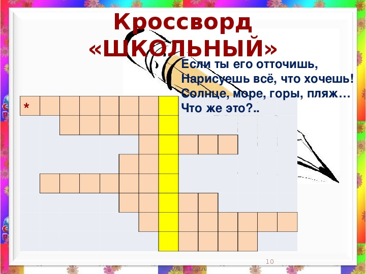"""Конспект урока""""День Знаний во 2 классе"""""""