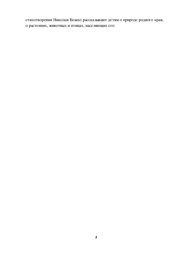 Сообщениt на тему «Значение литературных произведений писателей ПМР в формировании связной речи и развитии словесного творчества дошкольников»