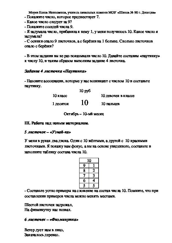 "Разработка урока по теме: ""Число и цифра 10. Состав числа 10"" (1 класс)"